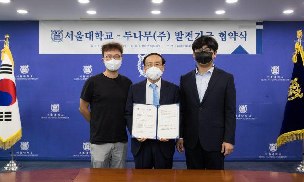 두나무, 서울대에 발전기금 등 200억원 지원