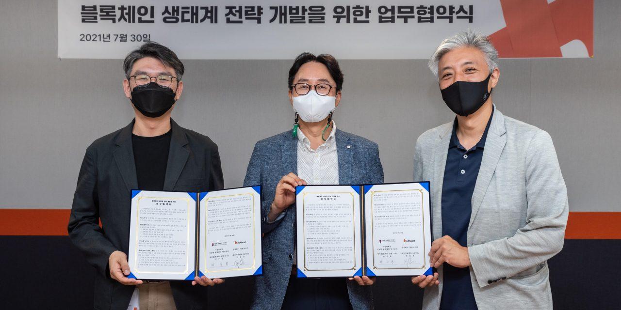 빗썸, 서강대 산학협력단과 기술이전 업무협약(MOU)을 체결