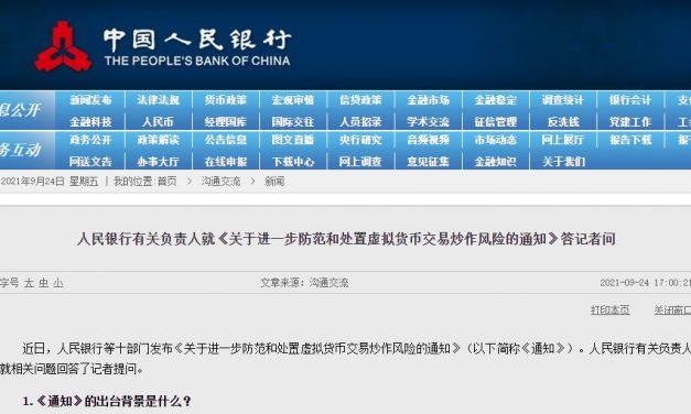 """[상보] 中 인민은행 """"암호화폐 관련 거래는 모두 불법"""""""