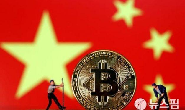 중국 vs 비트코인, 마지막 결전의 승자는?–시킹 알파