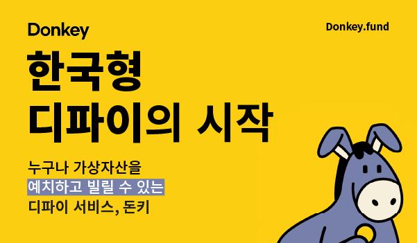 """정우현–표철민 충돌 """"디파이 소스 공개하라"""" vs """"추후 공개"""" ..클레이스왑으로도 불똥"""